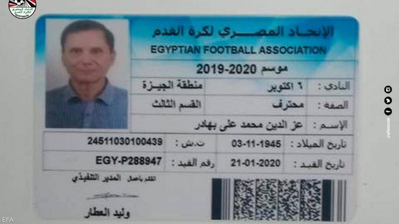 أكبر لاعب كرة بالعالم يلعب في الدوري المصري