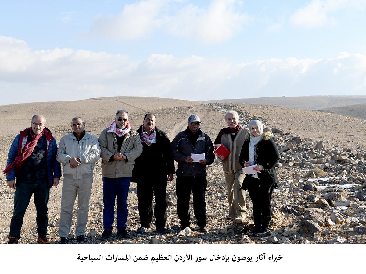 خبراء آثار يوصون بإدخال سور الأردن العظيم ضمن المسارات السياحية