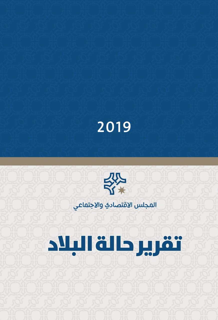 المجلس الاقتصادي والاجتماعي يطلق تقرير حالة البلاد 2019