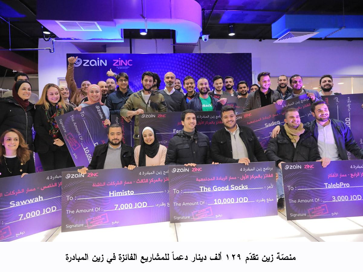 منصّة زين تقدّم 129 ألف دينار دعماً للمشاريع الفائزة في زين المبادرة