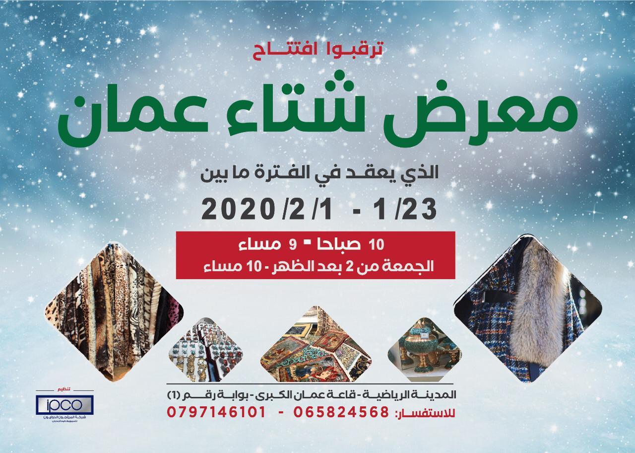 افتتاح معرض شتاء عمان الخميس المقبل