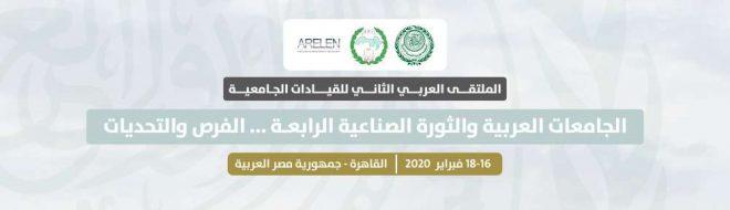 عمومية المنظمة العربية لشبكات البحث والتعليم تقر خطة 2020
