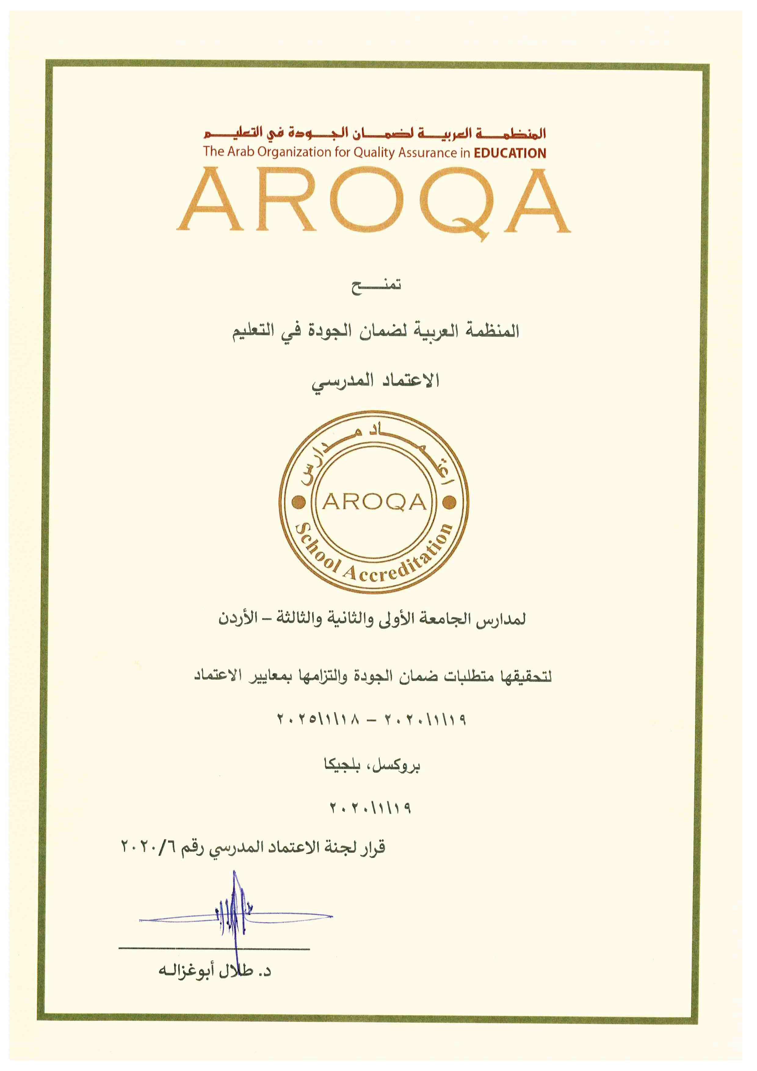 مدارس الجامعة بكافة فروعها تحصل على شهادة ضمان الجودة من المنظمة العربية لضمان الجودة في التعليم