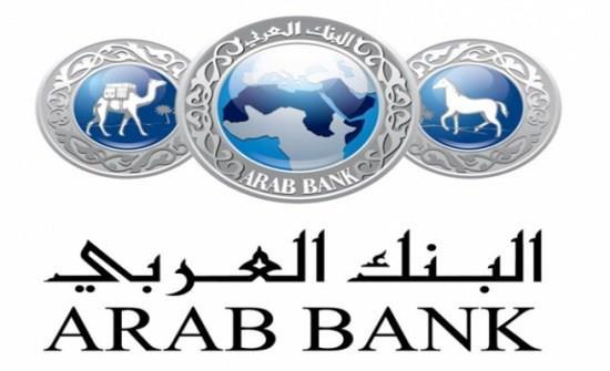 15ر1 مليار دولار أرباح مجموعة البنك العربي