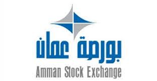 بورصة عمان تنخفض بنسبة 0.24 بالمئة خلال الاسبوع الماضي