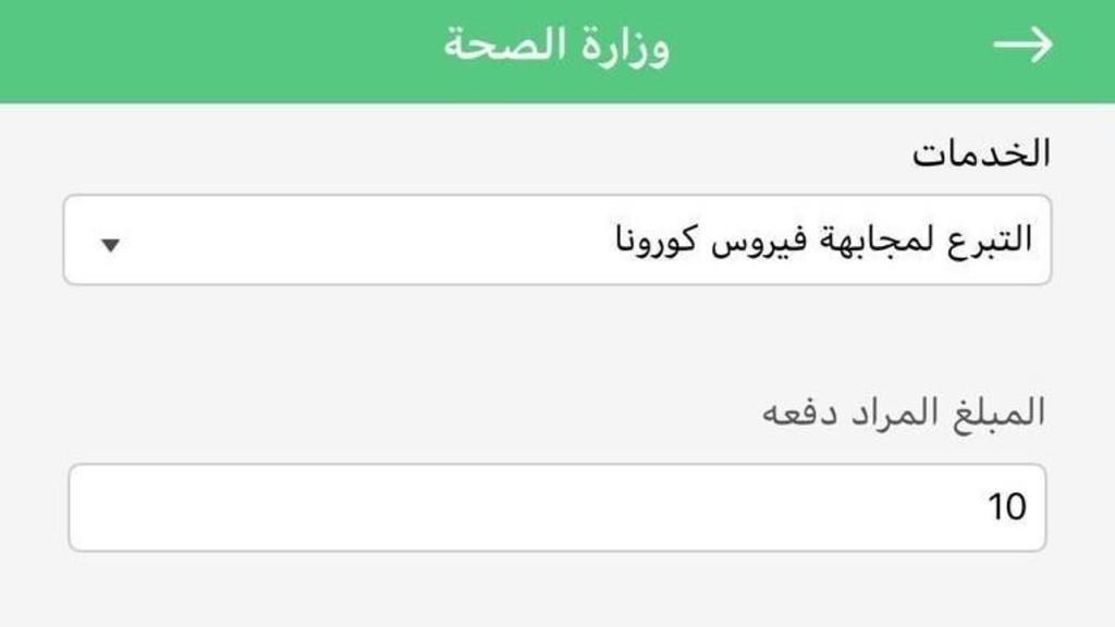 """100 ألف دينار لدعم وزارة الصحة عبر """"إي فواتيركم"""""""