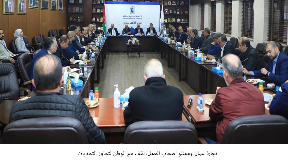 تجارة عمان وممثلو اصحاب العمل: نقف مع الوطن لتجاوز التحديات