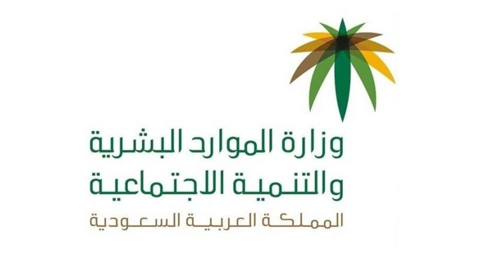 السعودية.. قرارات جديدة تطال منشآت القطاع الخاص