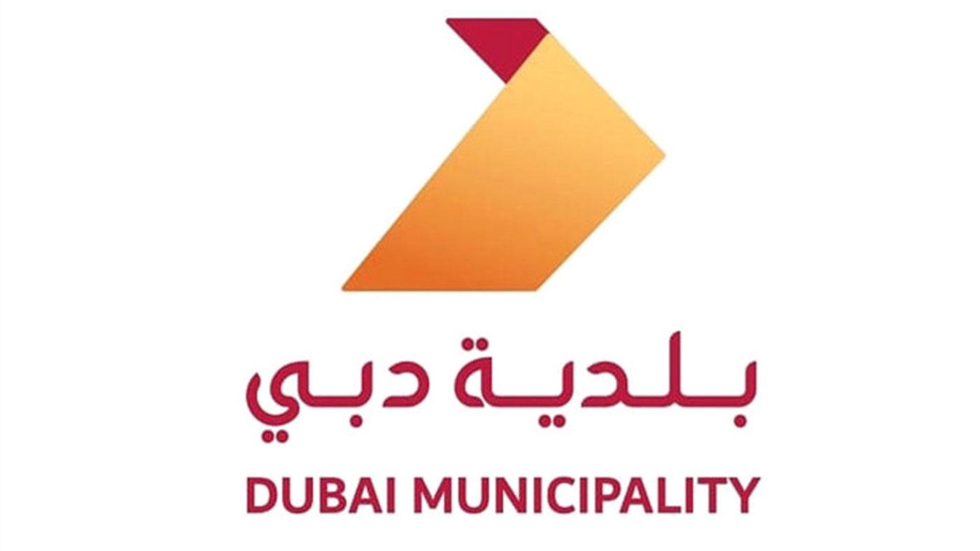 بلدية دبي تؤكد تقييم مضادات الجراثيم ومطابقتها للمواصفات المعتمدة