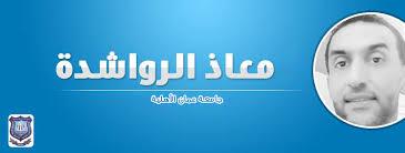 جالدي الذااات ذوي العقلية الانهزامية ..ومحاولات إجتهاد جامعة عمان الاهلية