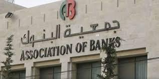 جمعية البنوك: قرار المركزي تأجيل توزيع الأرباح جاء لدعم الجهود الوطنية لمواجهة كورونا
