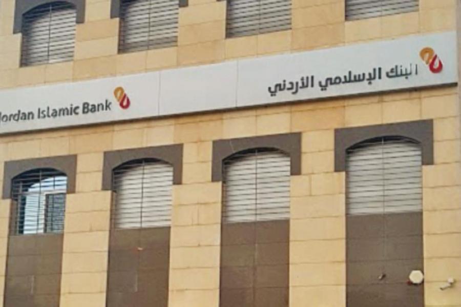 البنك الاسلامي الأردني يتبرع بمليون دينار اردني لصندوق همة وطن