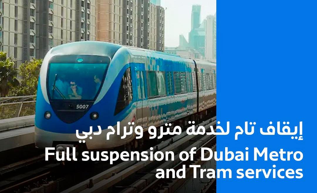 لأول مرة منذ إطلاقه في 9.9.2009 مترو دبي يتوقف بشكل تام مؤقتا
