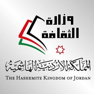 وزارة الثقافة: الدولة الأردنية قامت على الانفتاح والتعددية