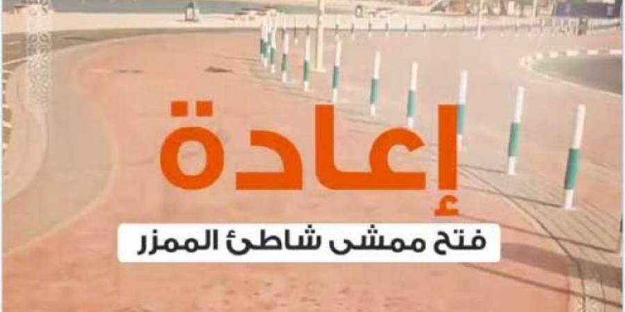بلدية دبي تعلن إعادة فتح ممشى شاطئ الممزر