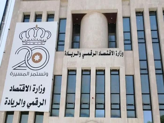 تمديد الاستشارة العامة للسياسة الأردنية للذكاء الاصطناعي