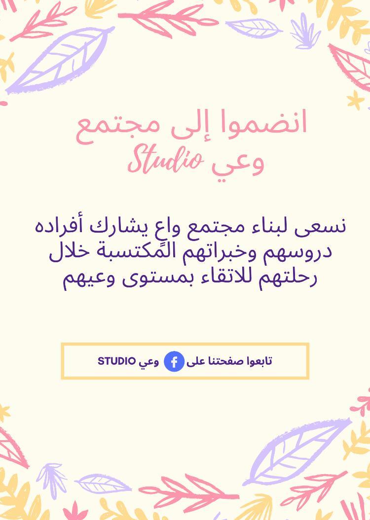 انضموا الى وعي studio