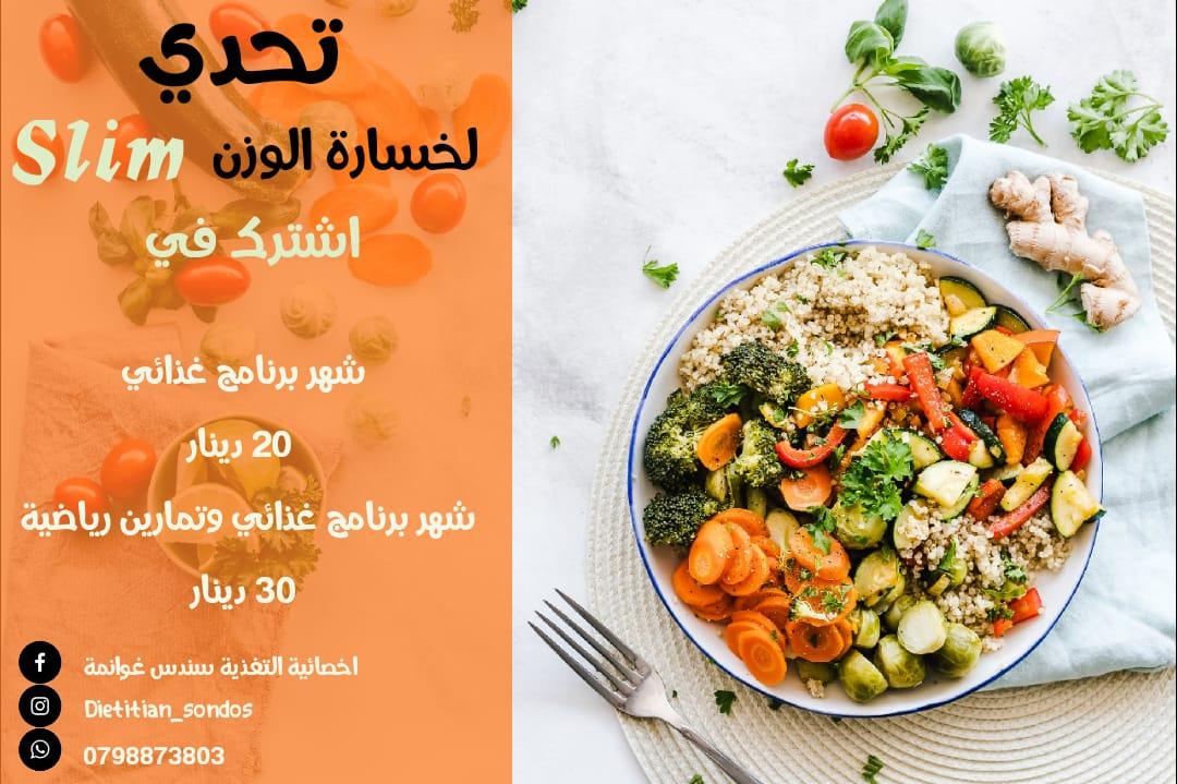 Dietitian sondos Ghawanmeh  / اخصائية التغذية سندس غوانمة
