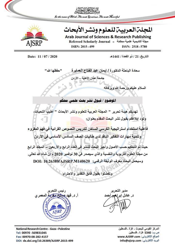قبول البحث الثالث للدكتورة إيمان العمايرة ونشره بالمجلة العربية للعلوم ونشر الأبحاث