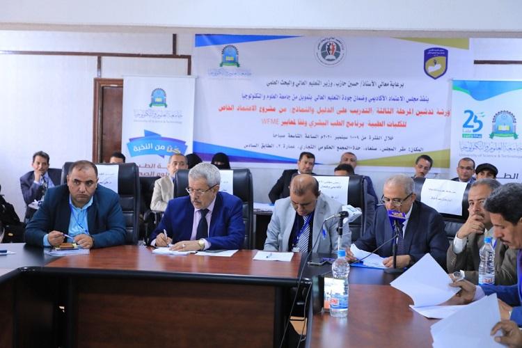 مجلس الاعتماد وجامعة العلوم يدشنان المرحلة الثالثة من متطلبات الاعتماد الدولي للبرامج الطبية بالجامعات
