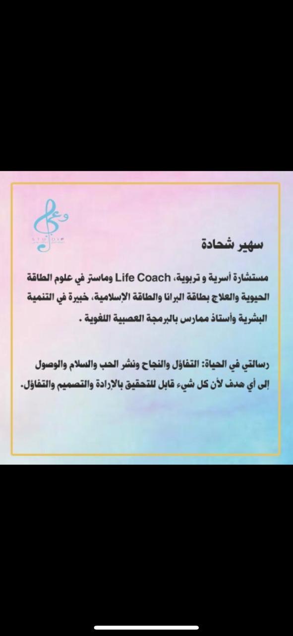 المستشارة الأسرية والتربوية ماستر سهير شحادة