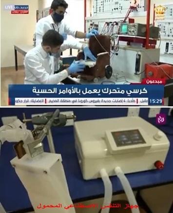 """اختراعان لـ """"هندسة"""" عمان الاهلية .. والجامعة تؤسس شركة لدعم مشاريع اختراعات الطلبة والاساتذة"""