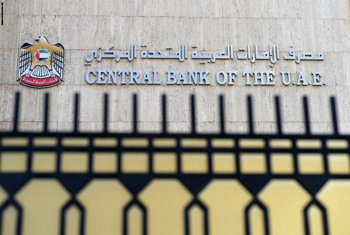 """""""الإمارات المركزي"""" يطرح نظاما جديدا بشأن الاحتياطي الإلزامي"""