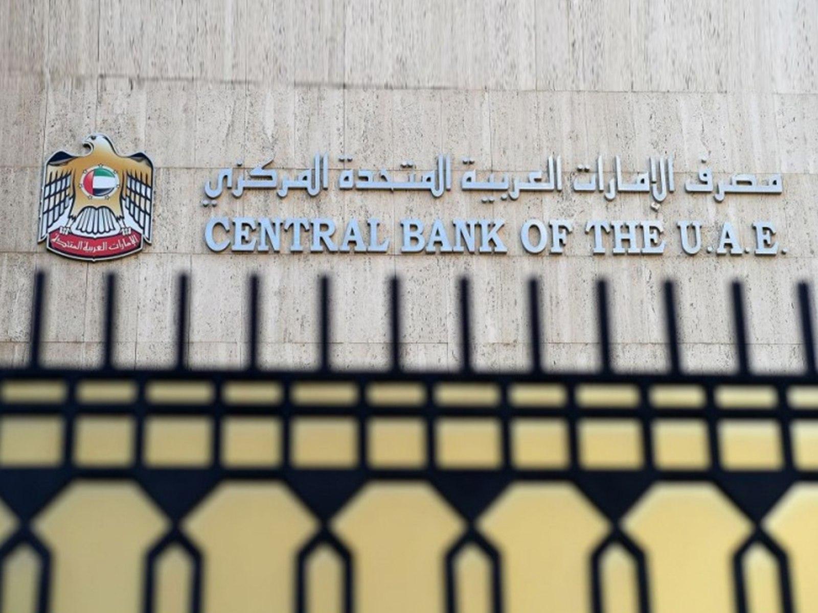 """ارتفاع رصيد """" المركزي"""" من العملات الأجنبية إلى 355.2 مليار درهم في نهاية أغسطس"""