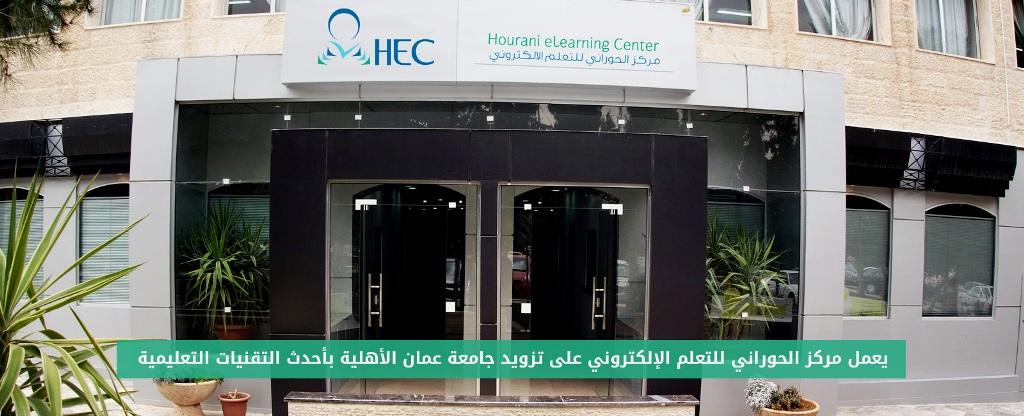 مركز الحوراني للتعلم الإلكتروني والتعليم المدمج في عمان الأهلية يطلق موقع الجامعة بتصميمه الجديد