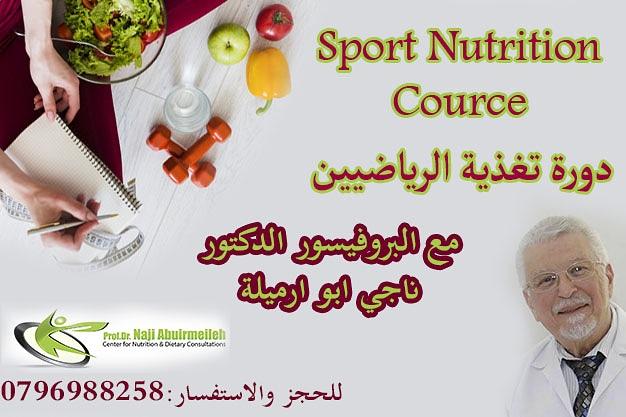 🔴يعلن مركز البروفيسور الدكتور ناجي ابو ارميلة عن عقد دورة تغذية الرياضيين🏋️