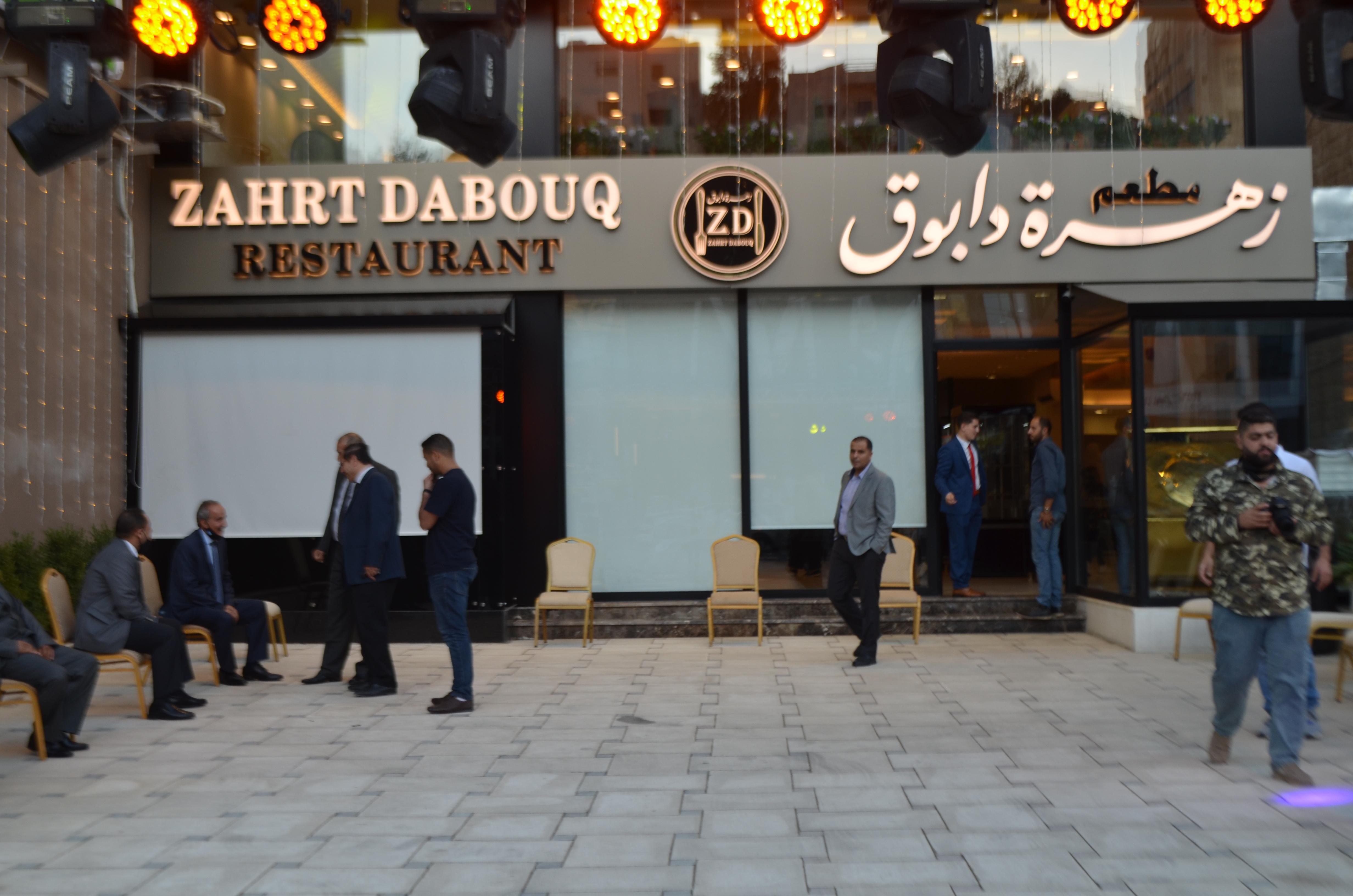 مطعم زهرة دابوق مذاق وجودة عالمية بايدي اردنية