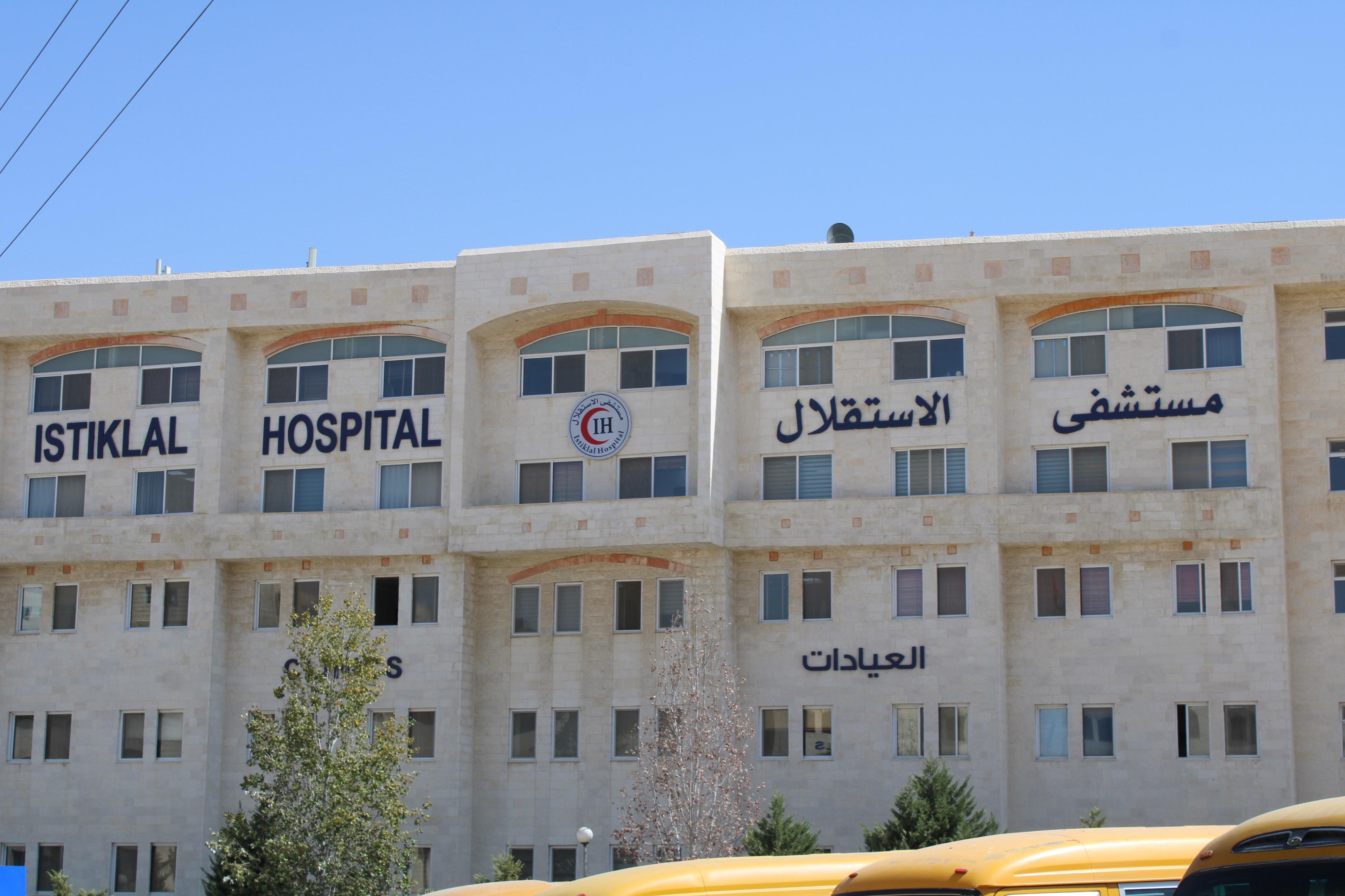 مستشفى الاستقلال ..  قوة استثمارية ضاربة في القطاع الطبي والسياحة العلاجية