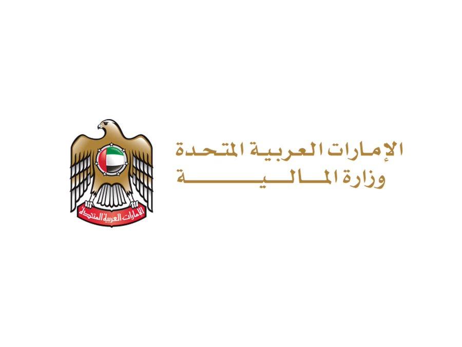 وزارة المالية: الإمارات تعمل على تطوير شبكة شاملة للمعاهدات الضريبية