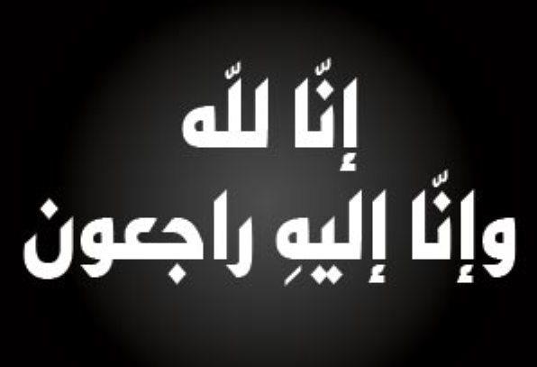 أسرة جامعة عمان الاهلية تعزّي أ.د. منار فياض بوفاة زوجها المرحوم كمال السعدي