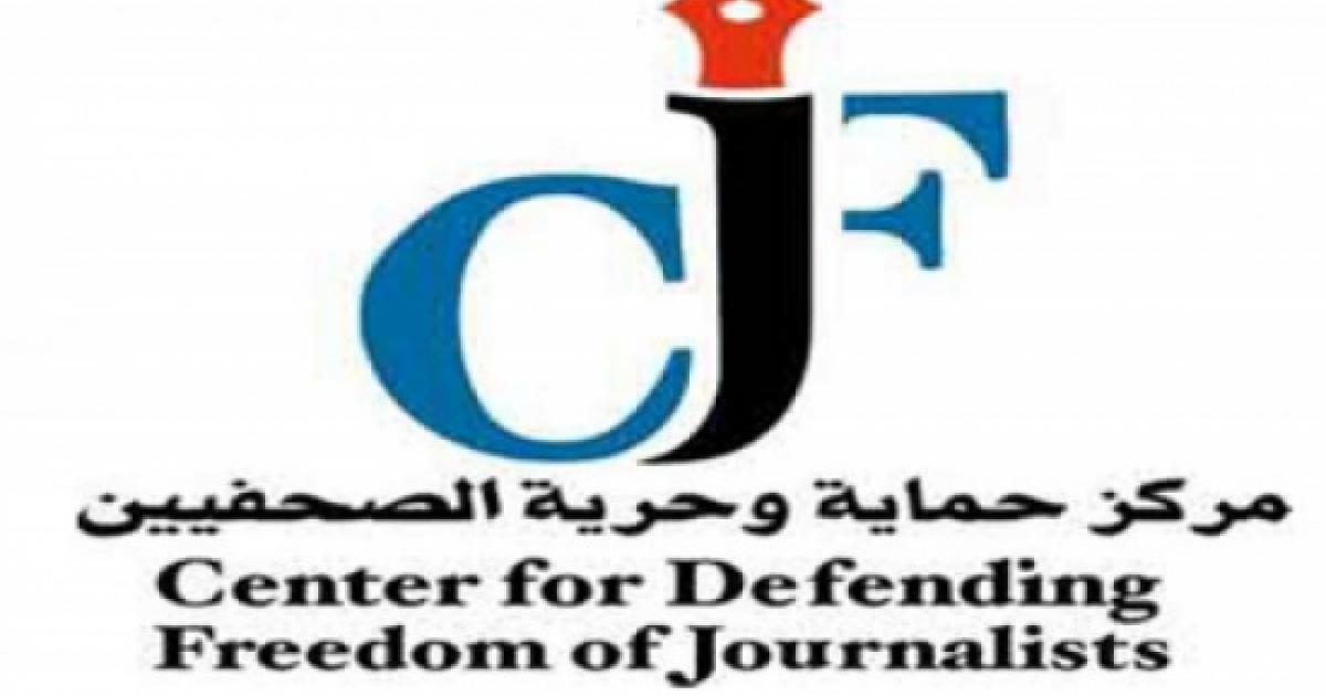 حماية الصحفيين يطالب مجلس النواب بضمان حرية واستقلالية عمل الإعلاميين