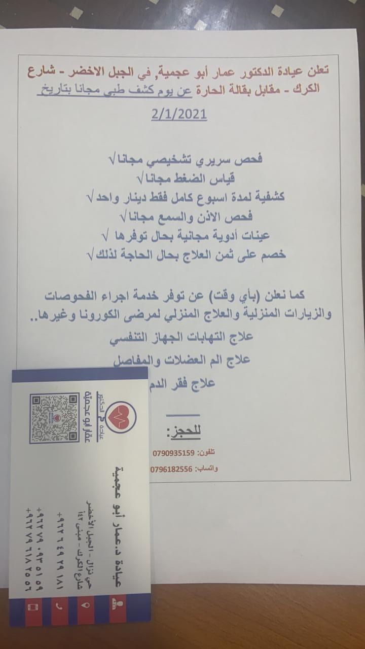 عيادة الدكتور عمار أبو عجمية