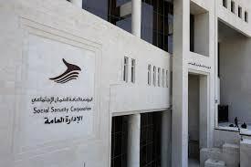 الضمان: تعليق دوام إدارة فرع ضمان العقبة يوم غدٍ الخميس