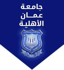 مواعيد امتحان الكفاءة التكميلي للفصل الأول 2020 – 2021 في جامعة عمان الأهلية