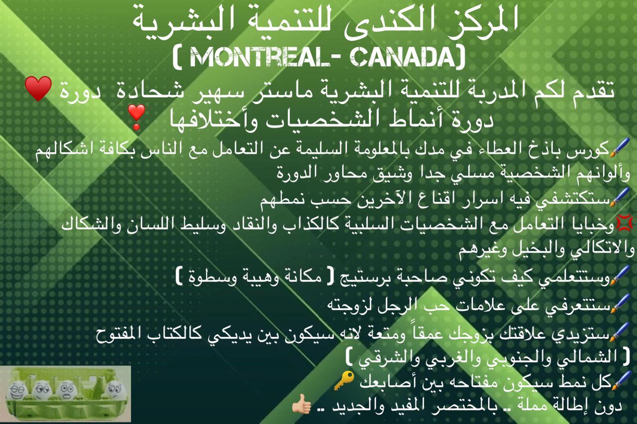 من مركز الدكتور أبراهيم الفقي المركز الكندي للتنمية البشرية( montreal- Canada) تقدم لكم المدربة للتنمية البشرية ماستر سهير شحادة دورة
