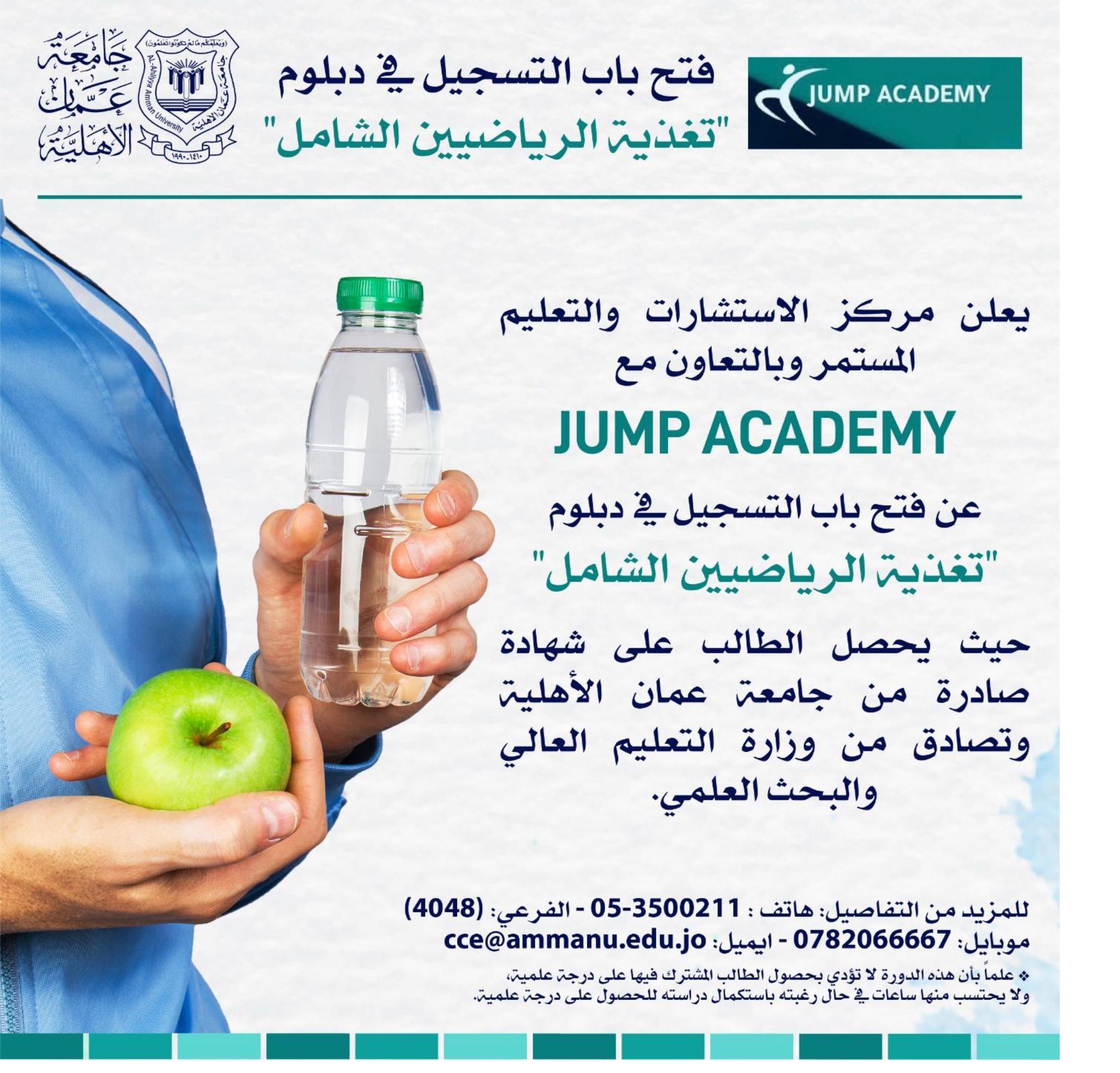 عمان الأهلية تفتح باب التسجيل في دبلوم : تغذية الرياضيين الشامل