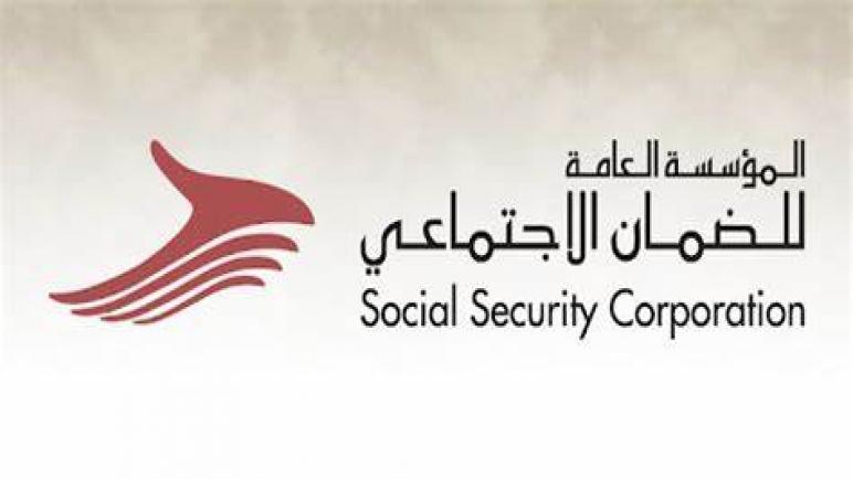 الضمان الاجتماعي: سلفة تمكين اقتصادي (2) للقطاع الخاص أصبحت للأردني بسقف (350) دينار ولغير الأردني بسقف (200) دينار شريطة ان لا يتجاوز الراتب الخاضع للضمان في آخر منشأة (1500) دينار