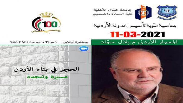 """محاضرة """"الحجر في بناء الأردن : مسيرة تتجدد"""" في عمارة جامعة عمان الأهلية"""