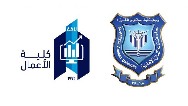 """الاتحاد العالمي لتطوير كليات الأعمال (AACSB) يمنح كلية الأعمال في جامعة عمان الأهلية صفة """"الأهلية – Eligibility"""" تمهيداً لحصولها على الاعتمادية العالمية"""