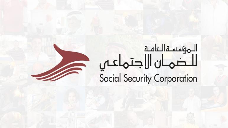 الضمان الاجتماعي: حملة وطنية شاملة للتأكد من شمول العاملين بمظلة الضمان الاجتماعي