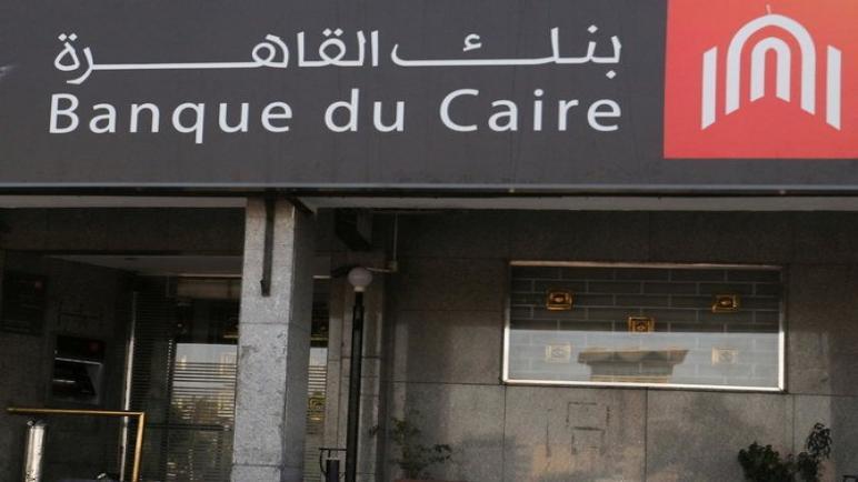 بنك القاهرة يوافق على قرض بقيمة 200 مليون دولار من Afreximbank