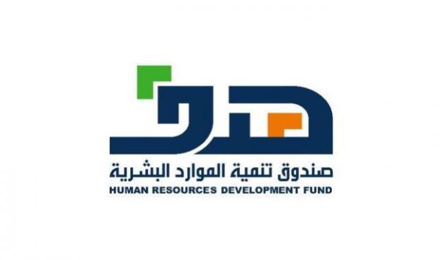 صندوق تنمية الموارد البشرية السعودي يعتمد 106 شهادات مهنية وفنية