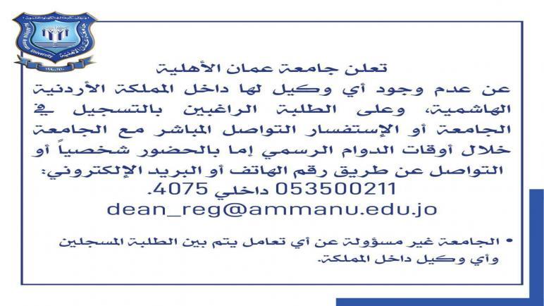 تعلن جامعة عمان الأهلية عدم وجود أي وكيل لها داخل المملكة الأردنية الهاشمية