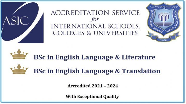 """حصول قسمي اللغة الإنجليزية """"آداب؛ ترجمة """" في عمان الأهلية على شهادة الاعتماد الدولي من ASIC بتقدير استثنائي"""
