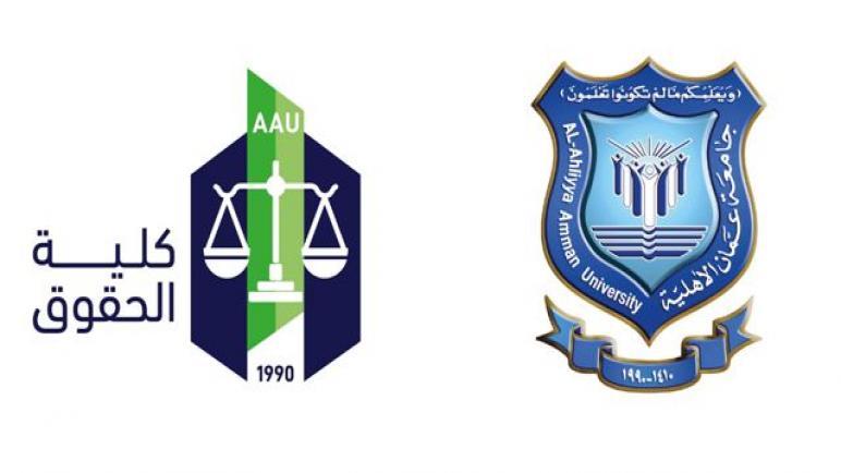 للمهندسين والمحاميين ورجال الأعمال … جامعة عمان الأهلية تطرح ماجستير التحكيم في عقود الإنشاءات