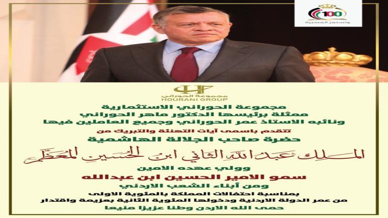 مجموعة الحوراني الاستثمارية تهنىء بمناسبة الذكرى المئوية لتأسيس الدولة الاردنية